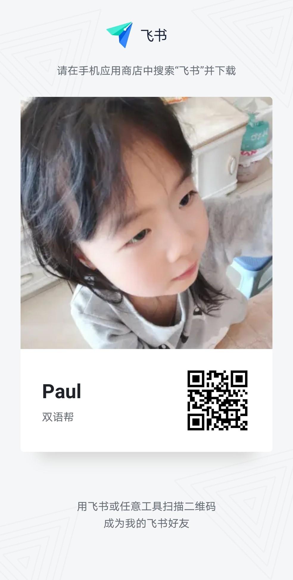 PaulWang
